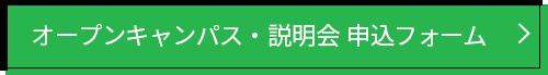 オープンキャンパス・説明会申込フォーム
