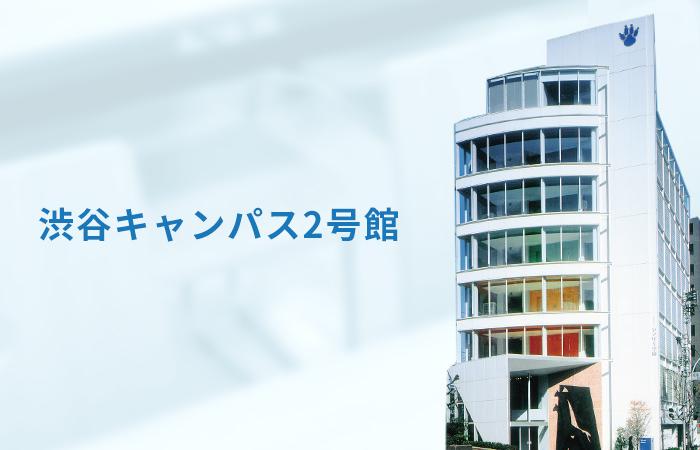 渋谷キャンパス2号館
