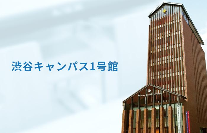 渋谷キャンパス1号館